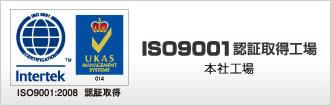 iso9001認証取得工場