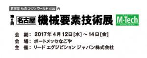 MTechN17_logoA_J_info
