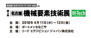 MTechN18_logoA_JE_info