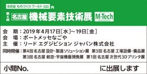 Mtech19N_LogoB_J