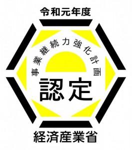 事業継続力強化計画ロゴ